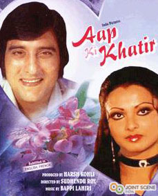 Aap Ki Khatir (1977) MP3 Songs